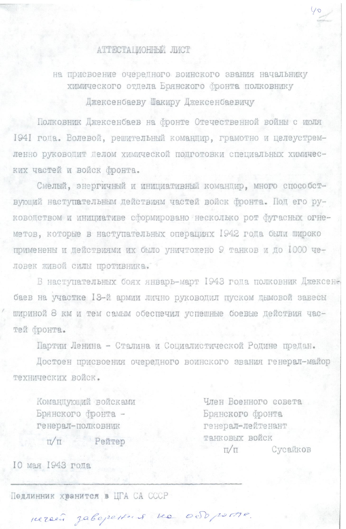 Первый советский казах, удостоенный высшеговоинского звания генерал-майор